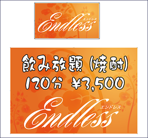 endless看板01