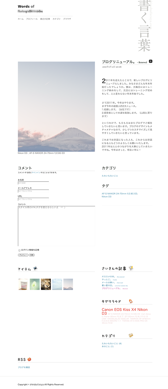 Movable Type 5.04を利用したサイト制作