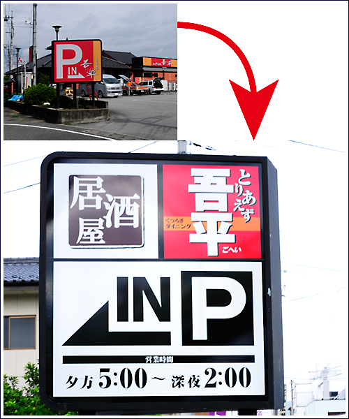 http://www.jun-kikaku.jp/blog/blogimg/gohei-parking.png