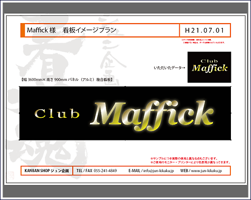 http://www.jun-kikaku.jp/blog/blogimg/maffick.png