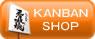 山梨の看板の製作/デザイン/設置ならKANBAN SHOP ジュン企画
